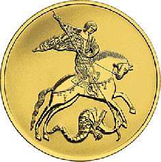 "Золотая монета ""Георгий Победоносец"" ММД, 100 рублей, АЦ"