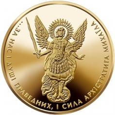 """Золотая монета """"Архистратиг Михаил"""", 20 гривен, 2011 -2018 года"""