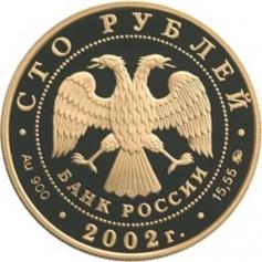 """Золотая монета """"150-летие Нового Эрмитажа"""", 100 рублей, 2002 год"""