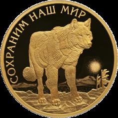 Золотая монета 100 рублей 2020 Полярный волк