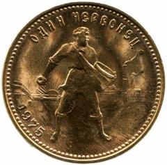 """Золотая монета """"Червонец Сеятель"""" 1975, 1978 года 8,6 грамм"""