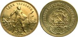 """Золотая монета """"Червонец Сеятель"""" 8,6г ЛМД 1981 год"""
