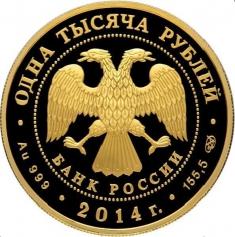 "Золотая монета ""Дзюдо"" СПМД 155.5 грамм 1000 рублей 2014 год"