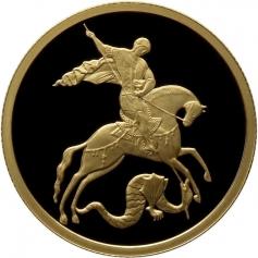 """Золотая монета """"Георгий Победоносец"""", 50 рублей, 2012 год, пруф"""