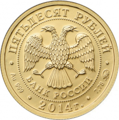 """Золотая монета 50 рублей """"Георгий Победоносец"""" ММД 7,78 грамм"""