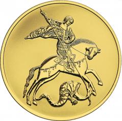 """Золотая монета """"Георгий Победоносец"""", 200 рублей, АЦ"""