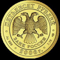 """Золотая монета 50 рублей """"Георгий Победоносец"""" СПМД 7,78 грамм"""