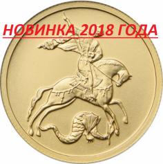 "Золотая монета 50 рублей ""Георгий Победоносец"" ММД 2018 2019 2020"