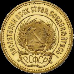 """Золотая монета """"Червонец Сеятель"""", (СССР)"""